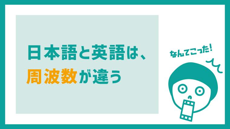 日本語と英語は、周波数が違う