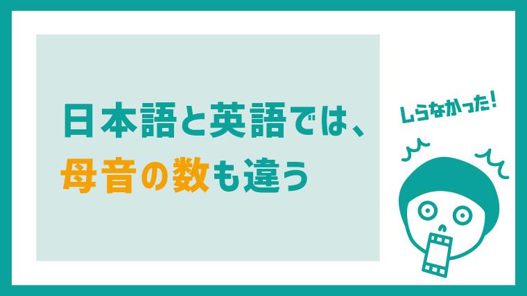 日本語と英語では、母音の数が違う