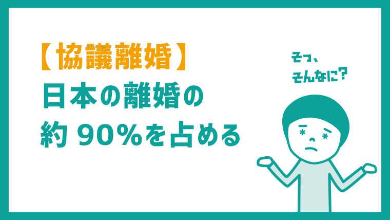 協議離婚:日本の離婚の9割を占める