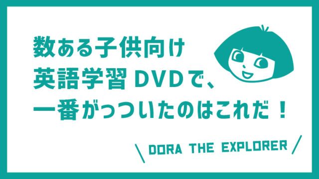 数ある子供向け英語学習DVDで、一番がっついたのはこれだ!