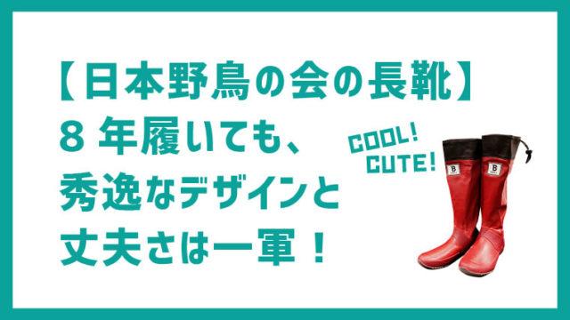 日本野鳥の会の長靴はデザインも丈夫さも一軍
