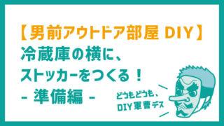 男前アウトドア部屋DIY_冷蔵庫横のストッカー準備編