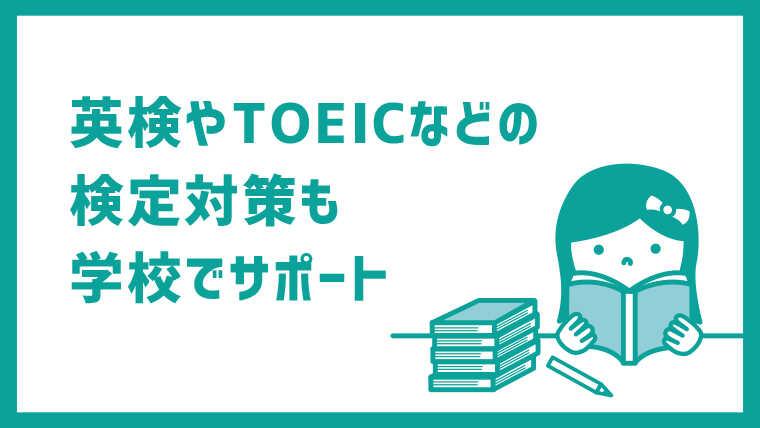 英検やTOEICなどの検定対策も学校でサポート