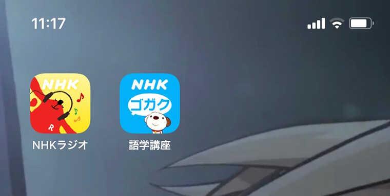NHKラジオ講座に必要なアプリ画像