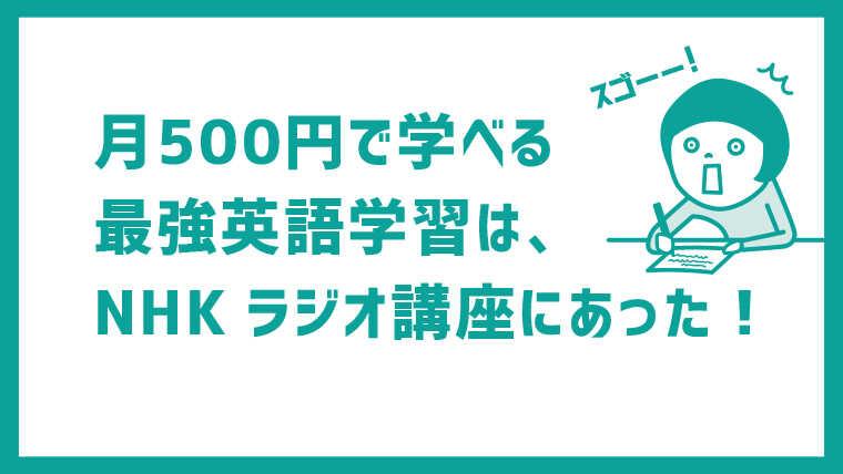 月500円で学べる最強英語学習はNHKラジオ講座