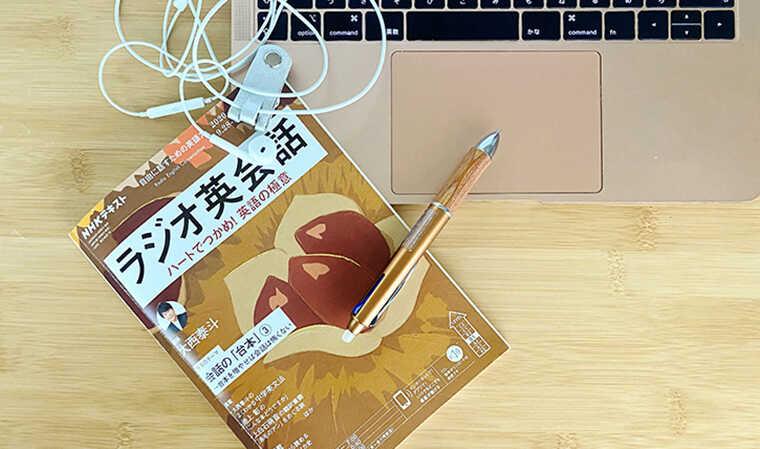 NHKラジオ講座を勉強するシーン画像