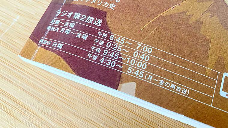 NHKラジオ講座の放送時間画像
