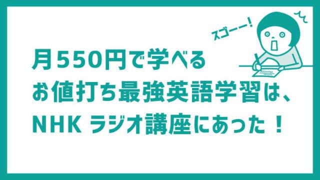 月550円で学べるお値打ち最強英語学習はNHKラジオ講座のタイトル画像