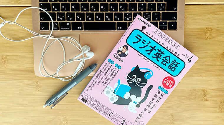 NHKラジオ講座受講シーン画像