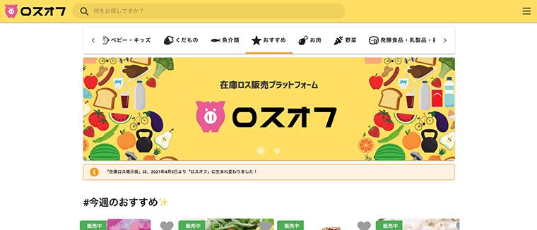 「ロスオフ」サイトのトップ画面の画像