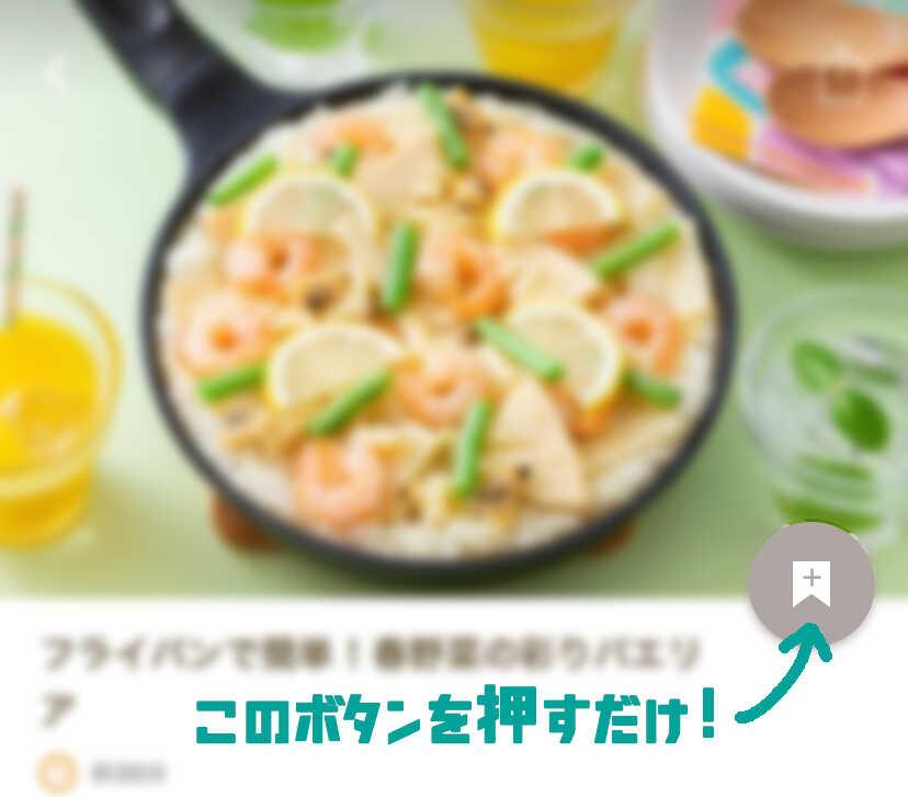 楽天レシピの「お気に入り」登録画像