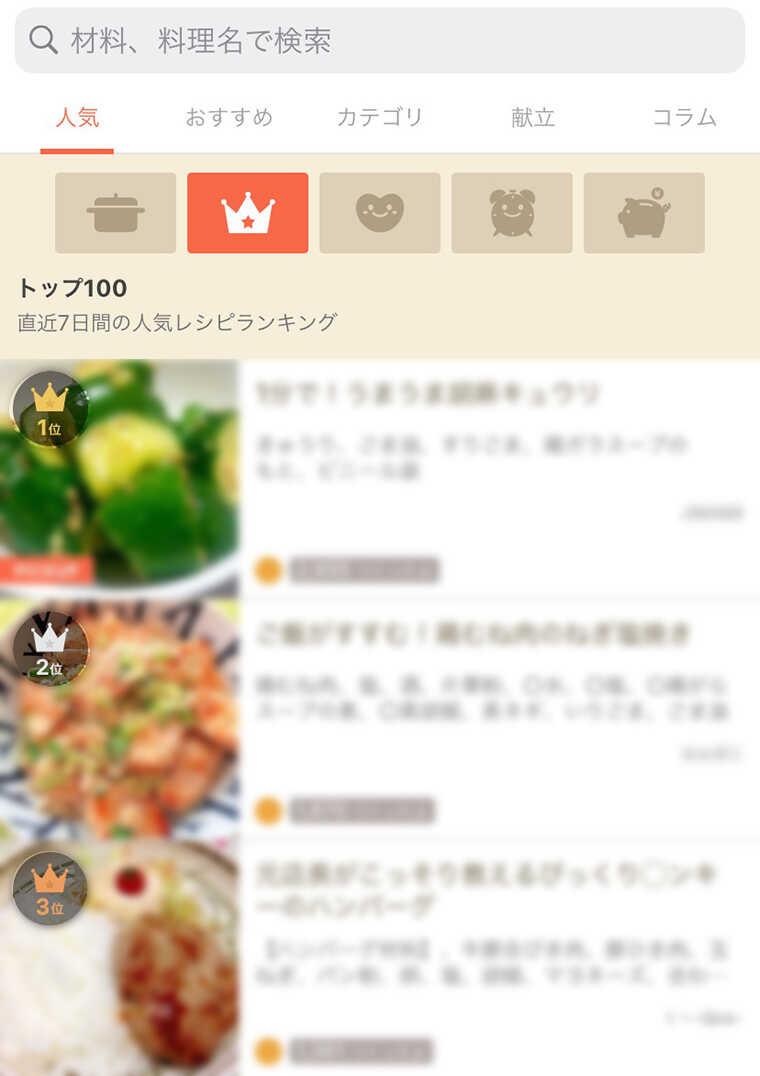 楽天レシピの「ランキング」画像