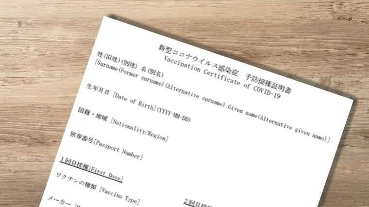 2021コロナ禍でのカナダ留学空港編_厚労省接種証明書画像